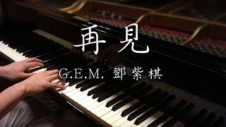 G.E.M. 鄧紫棋 再見 Goodbye - 鋼琴 SLS Piano Cover