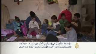 عائلات فلسطينية داخل الخط الأخضر تحت خط الفقر