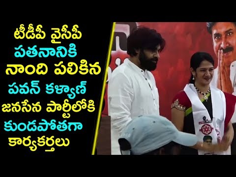 Janasena Chief Pawan kalyan Joining Pepoles In Janasena Party At Vizag | Fata Fut News