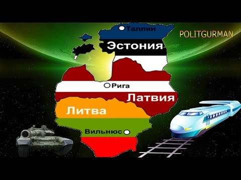 Реакция американцев  США должны ответить на действия РФ в Прибалтике!!!