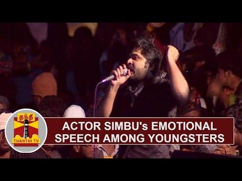 Actor Simbu's emotional speech among youngsters | Thanthi TV thumbnail