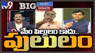 మేం పిల్లులం కాదు...పులులం : Kutumba Rao (TDP )