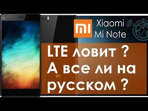 Xiaomi Mi Note с MIUI 6 на русском и обзор новых функций