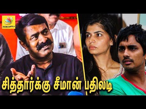 சித்தார்க்கு சீமான் பதிலடி : Seeman Furious Reply to Actor Siddharth | Chinmayi Vairamuthu Issue