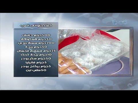 حلويات العيد | الشيف #قدري #حلواني_العرب #فوود
