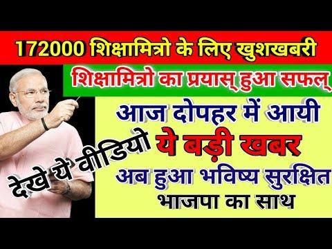 BJP | Shikshamitra Big News  | Shikshamitra Latest news today  |Shiksha Mitra breaking news 2018