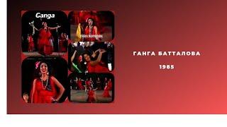 Ганга Батталова 1985