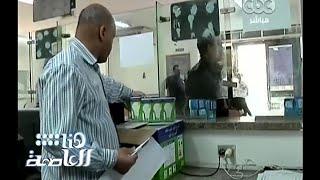 #هنا_العاصمة   توزيع لمبات الليد الموفرة للطاقة والتي تباع بالتقسيط على فاتورة الكهرباء