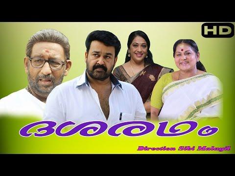 Dasharatham ദശരഥം Malayalam Full Movie | mohan lal Super hit Movie latest upload 2016 hd