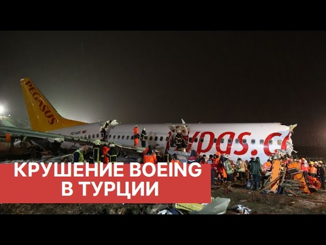 Три человека погибли при жесткой посадке самолета в Стамбуле. Видео.