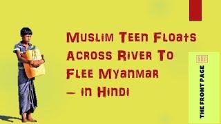 Rohingya Crisis    Muslim Teen Floats Across River To Flee Myanmar (2017)