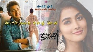 Mahesh Babu Maharshi Movie New Latest News || Vamsi Paidypally ||