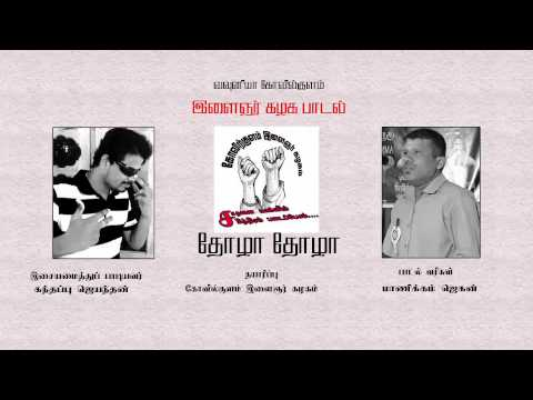 Thola Thola ( Kovil Kulam Ilaignar Kalaga Song ) video