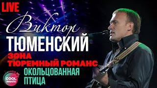 Виктор Тюменский - Окольцованная птица