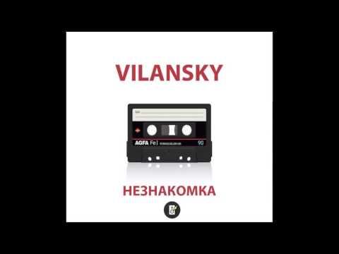 VILAN$KY - НЕЗНАКОМКА (2016)