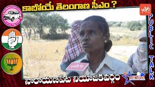 Public Talk on Who is Telangana Next CM in Narayanpet | TRS | Congress | BJP