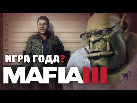 MAFIA 3 - игра года? // документальный фильм