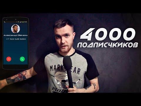 Как я дозвонился Овечкину или 4000 подписчиков