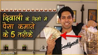 How to Earn Money and Get Rich on Diwali | पैसे कैसे कमाएं | New Income Ideas by Him eesh Madaan