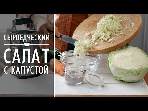 Сыроедческий салат из капусты, шпината и авокадо
