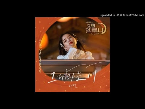 Download TAEYEON-그대라는 시 All about you 100% Clean  Instrumental Mp4 baru
