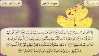 سورة المؤمنون كاملة بصوت الشيخ إدريس أبكر