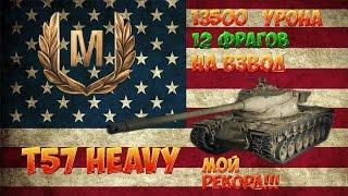 T57 Heavy в HD!!! Мой лучший бой по аккаунту!!! 13к урона на Взвод!!! WoT 9.15 hd!!!