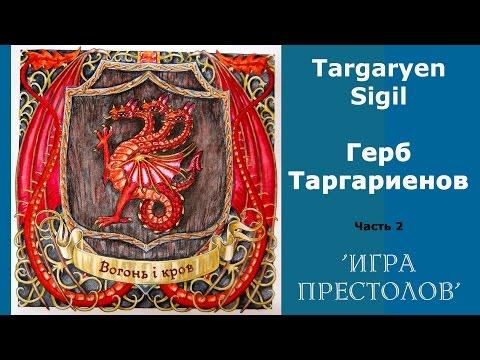 Игры престолов раскраска готовая