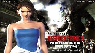 Resident Evil 3 last escape ฉบับภาษาไทย part 4 (โรงพยาบาลแห่งการหลอกลวง!) HD1080P by DM CHANNEL