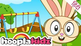 देखो देखो खेल का मैदान | Playground Song | Nursery Rhymes & Kids Songs