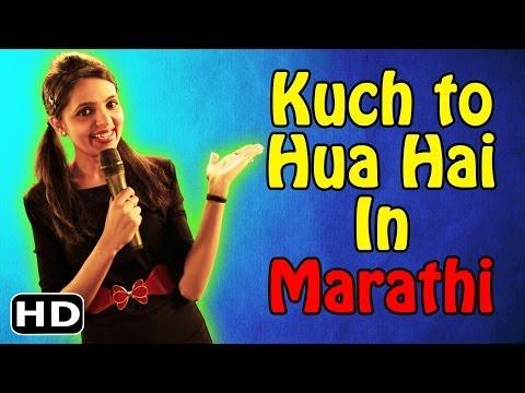 Musical Mashups: Kuch Toh Hua Hai In Marathi