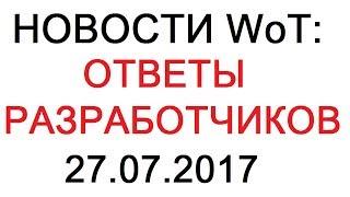НОВОСТИ WoT: ОТВЕТЫ РАЗРАБОТЧИКОВ от 27.07.2017