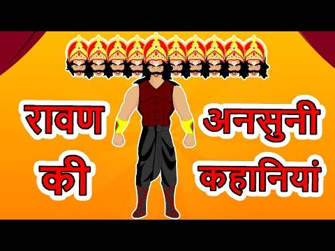 रावण की अनसुनी कहानियां | Dushehra Special | Religious Hindi Cartoon For Kids | Maha Cartoon TV XD