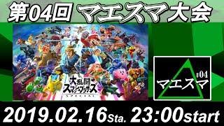 第4回『マエスマ』大会 【スマブラSP オンライン大会】 / Maesuma#04【Super Smash Bros Ultimate - Online Tournaments】