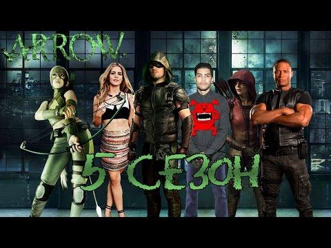 """Стрела: """"Трейлер 5-го сезона"""" [Обзор] / Arrow"""