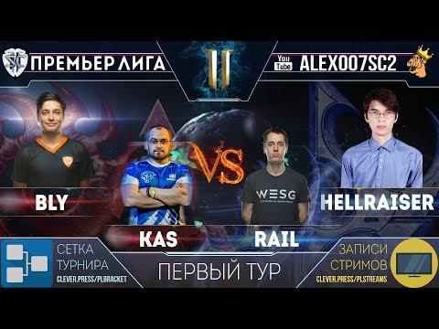 НОВЫЙ ПРОЕКТ! Премьер-Лига: Bly - HellraiseR, Kas - Rail | Лучшие игроки в StarCraft II