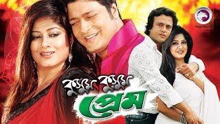 Kusum Kusum Prem   Bangla Full Movie   Riaz, Moushumi, Ferdous   Full HD Bengali Movie