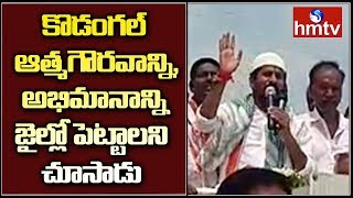 Revanth Reddy Powerful Speech In Kosgi Mandal | Kodangal | Telangana Elections | hmtv News