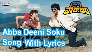 Abba Deeni Soku Full Song With Lyrics - Aakhari Poratam Songs - Nagarjuna, Sridevi, Ilayaraja