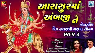 Aarasur Ma Ambaji NONSTOP Chaitra Navratri Garba Songs | Part 3 | Superhit Gujarati Garba Song