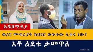 Ethiopia: የዕለቱ ዜናዎች Daily Ethiopian News -Addis Media 11 01 2020