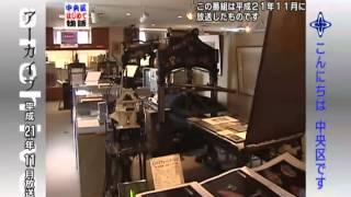 検索  14:34 / 15:02 企画番組(平成25年10月 中央区はじめて物語 (再放送) )
