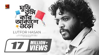 Ghuri Tumi Kar Akashe Oro By Lutfor Hasan | Official Music Video