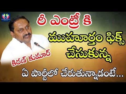 Former AP CM Kiran Kumar Reddy Thought To Re-Entry In Politics | Andhra Pradesh | TFC News