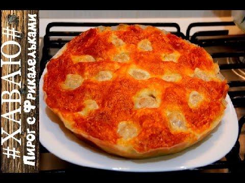 Заливной пирог с фрикадельками. Простой и быстрый рецепт/Jellied pie with meatballs.#ХАВАЮ#