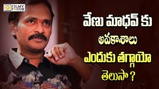 why Decrease Chance to Commedian Venu Madhav