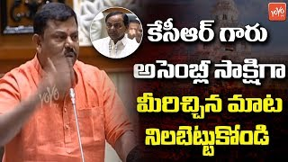 Raja Singh Interesting Comments On CM KCR InTelangana Assembly | BJP | KTR | YOYOTV