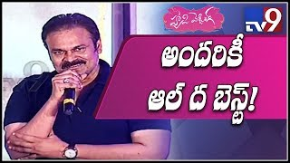 Naga Babu speech at Happy Wedding Pre Release