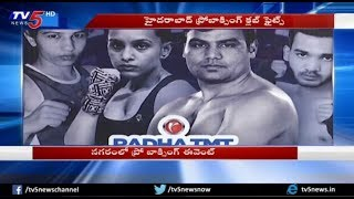 Pro Boxing Leagues : Hyderabad to Host Club Fights on April 28 | Park Hyatt Hotel | TV5