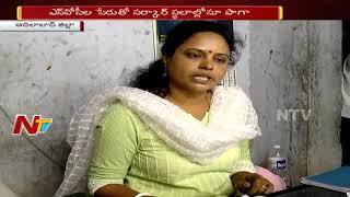 సర్కార్ ల్యాండ్ పై కన్నేస్తున్న రియల్టర్లు.. ఖాళీ జాగా కనిపిస్తే మింగేస్తున్న మాఫియా   NTV